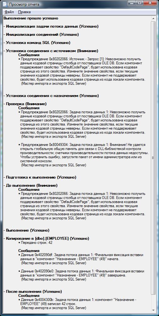 Отчет копирования таблицы EMPLOYEE.