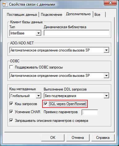 Включаем расширенный функционал IOpenRowset::OpenRowset.