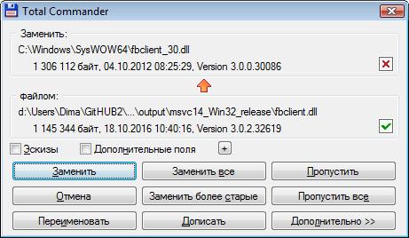 Обновление fbclient.dll (v3) на тестовом сервере IBProvider